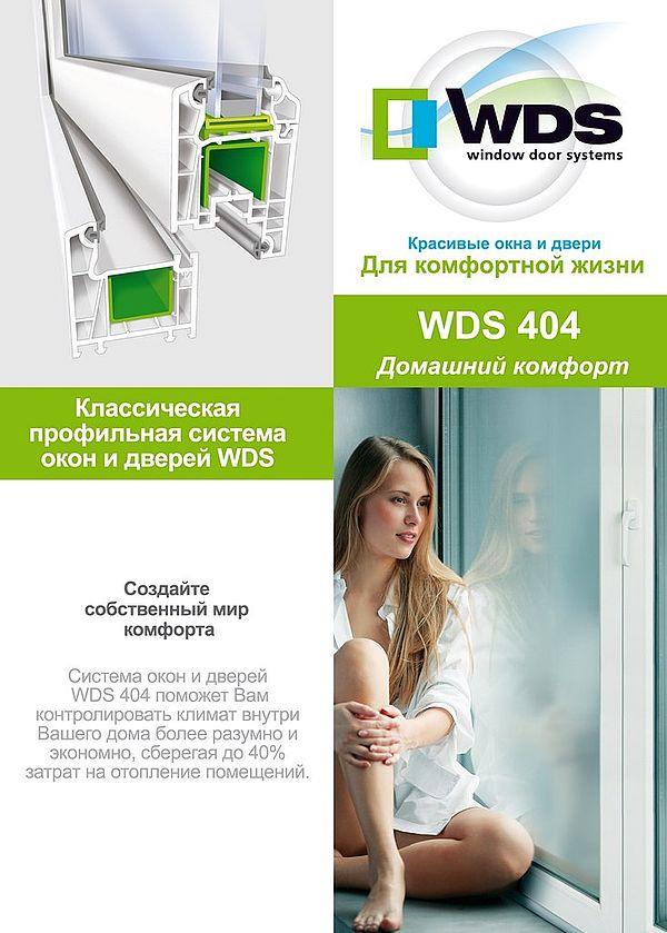 Окна из профиля WDS