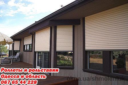 Рольставни, роллеты, решетки на окна ALUTECH