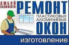 Ремонт окон и дверей в Одессе любой сложности: Металлопластиковые, Алюминиевые, Деревянные.