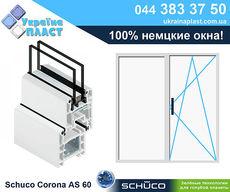 Окно Schuco Corona AS 60 двухстворчатое (Чистокровный германец)