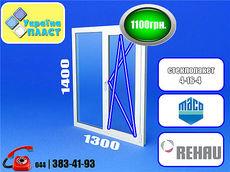 Окно REHAU euro 60 размер 1300 * 1400мм (Двухстворчатое)