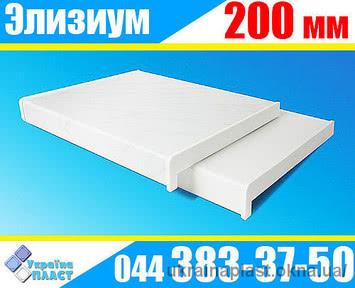 Подоконник глянцевый Элизиум 200 мм белый