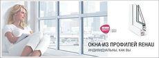 Окно в офис Rehau (Германия)!