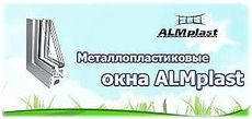 Металлопластиковое окно белое деленное пополам с поворотно-откидной и глухой створками из профиля ALMplast (Украина) 1450х1150 (МАСО, однокамерный стеклопакет) для спальни под заказ.