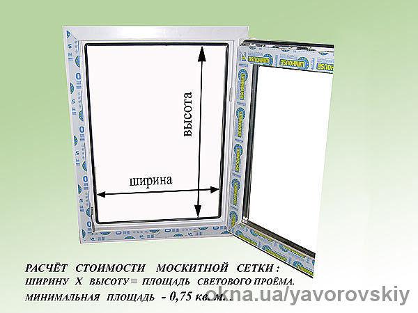 Сетки на окна в Харькове за сутки 70 грн/м