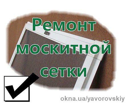 Ремонт москитных сеток в Харькове