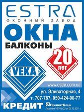"""Оконный завод """"ЭСТРА"""" крупнейший партнер VEKA в южном регионе — ЭСТРА"""