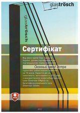 Сертификат стеклопакеты ЕВРОГЛАСС — ЭСТРА