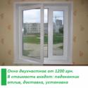 Окно двухчастное