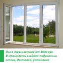 Окно трехчастное