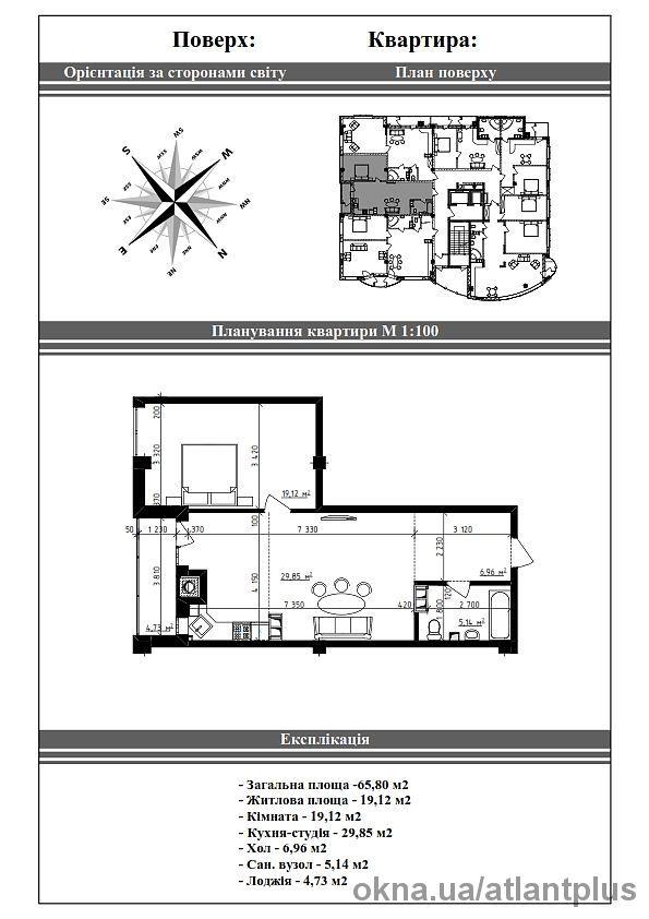План 2х комнатной квартиры.