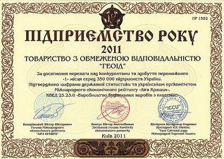 ПРЕДПРИЯТИЕ ГОДА 2011 — Геоид
