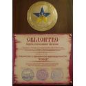 `Лідер  економіки України»