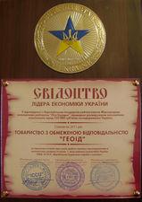 `Лідер  економіки України» — Геоид