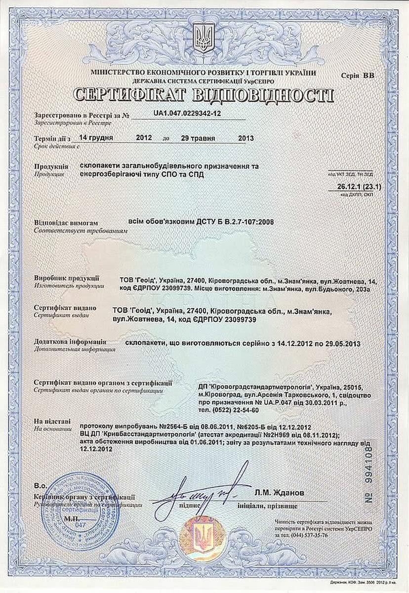 Сертификат соответствия на продукцию ТМ ГЕОИД (стеклопакеты энергозберегающие)