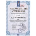 Национальный сертификат «Лідер галузі 2012».