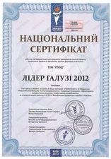 Национальный сертификат «Лідер галузі 2012». — Геоид