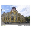 Школа №17, г. Киев