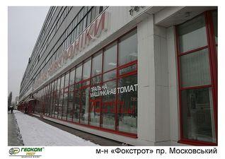 """Гипермаркет """"Фокстрот"""", г. Киев — Геоком Рест"""