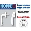 Ручка оконная Hoppe