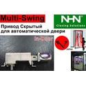 Скрытый Привод для автом.дверей NHN-Multi-Swing