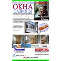 Быстрое высококачественное изготовление и установка металлопластиковых конструкций различной сложности – окна, двери, балконные блоки, перегородки