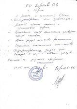 Ооо стеко трейдинг днепропетровск