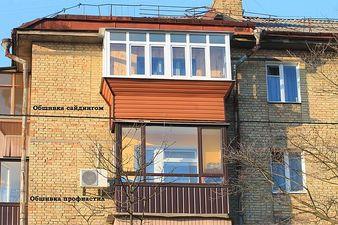 """Балконы киева — СК """"Комфорт"""""""