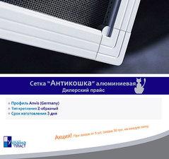 Сетка Антикошка Киев — Украина Пласт