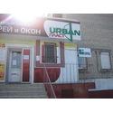 Офис Урбан-Пласт