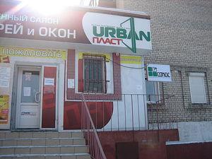 Офіс Урбан-Пласт — Урбан-Пласт