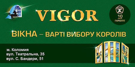 Вігор – вікна варті вибору королів — Vigor