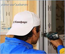 Ремонт пластиковых окон на Шулявке и Нивках в Киеве — Захаров