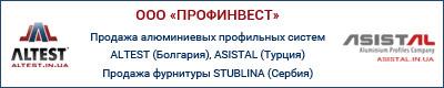 Профинвест. Алюминиевые профили Altest, Asistal, фурнитура Stublina